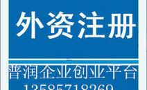 2017外籍人士如何在上海注册公司