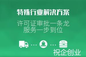上海食品流通许可证申请有变化吗?