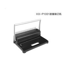 HX-P1001胶圈装订机