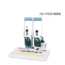 HX-P2001财务机
