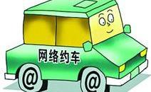《上海市网络预约出租汽车经营服务管理若干规定》