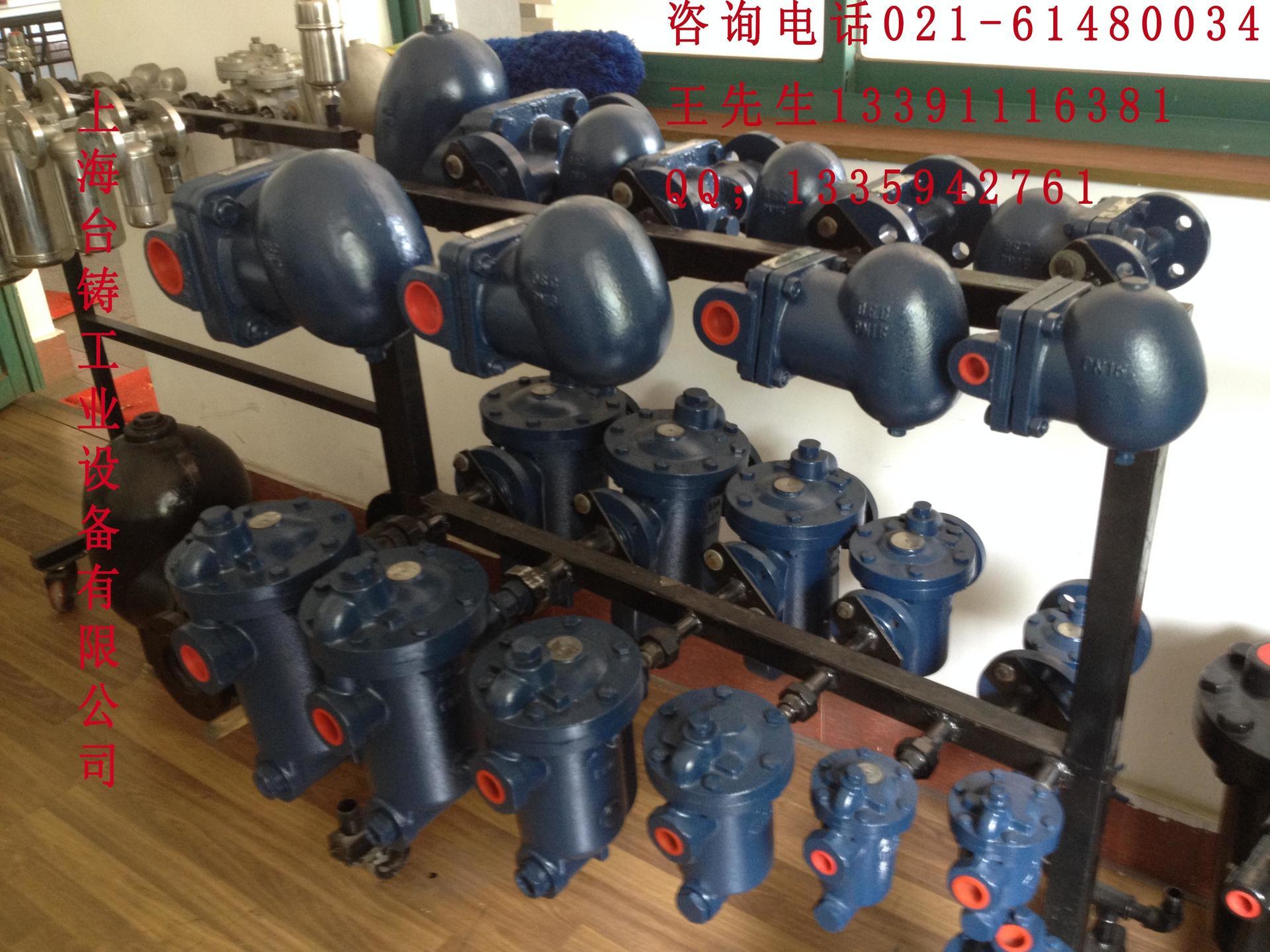 上海台铸疏水器733_37D.jpg