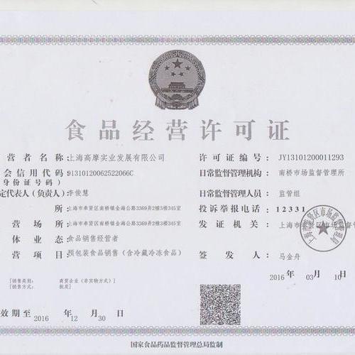 上海食品经营许可证居然是这样办的?
