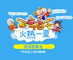 7月30日,来上海书城,遇见百变马丁!