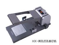 HX-两孔打孔装订机