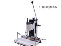 HX-D3001打孔机