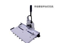 HX-手动移动平台打孔机