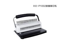 HX-P1002胶圈装订机