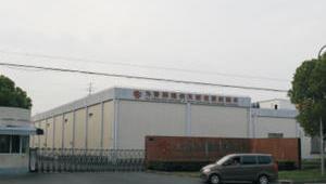 上海星星肠衣有限公司(中日合伙食品厂)