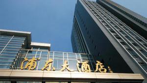 浦东大酒店