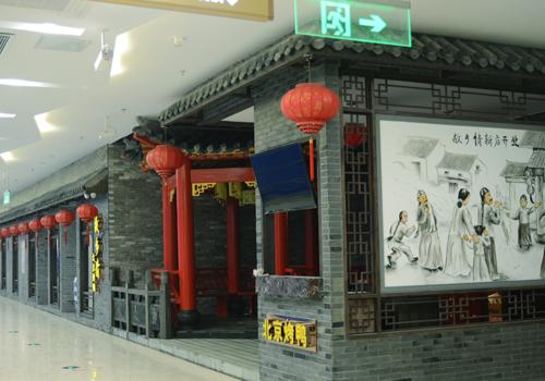 海门-【故乡情】北京烤鸭店