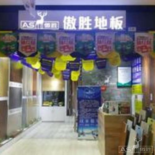 傲胜地板上海真南齐家店