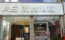 亚洲城娱乐|ca88亚洲城娱乐欢迎您|ca88亚洲城娱乐网址_亚洲城地板江苏宝应县宝应大道店