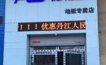 傲胜牡丹江市阳明家具城店