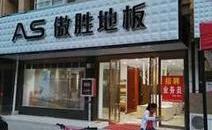 亚洲城娱乐|ca88亚洲城娱乐欢迎您|ca88亚洲城娱乐网址_亚洲城地板安庆怀宁中傲怡然居店