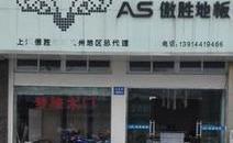 亚洲城娱乐|ca88亚洲城娱乐欢迎您|ca88亚洲城娱乐网址_亚洲城地板(泰州前进店)