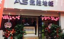 亚洲城娱乐送体验金_亚洲城地板宿州市光彩城店