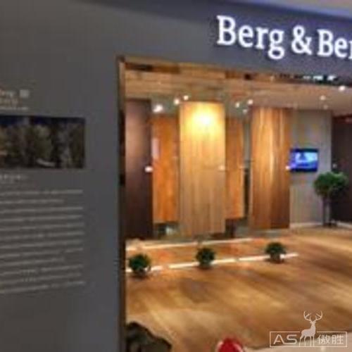 傲胜喜盈门国际馆Berg&Berg专柜