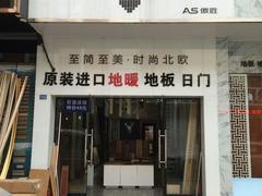19-傲胜地板苏州高新区好易家店.jpg