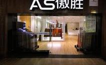 傲勝地板杭州秋濤北路店