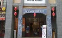傲勝湖北十堰北京路居然之家店
