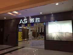 25-傲胜贵阳西南家居博览城木制品馆.jpg