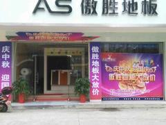 22-傲胜株洲市攸县新世纪装饰城店.jpg