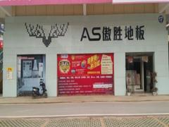 3-傲胜地板(崇阳县一马建材市场店).jpg