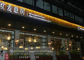 温州欧麦意房西餐厅