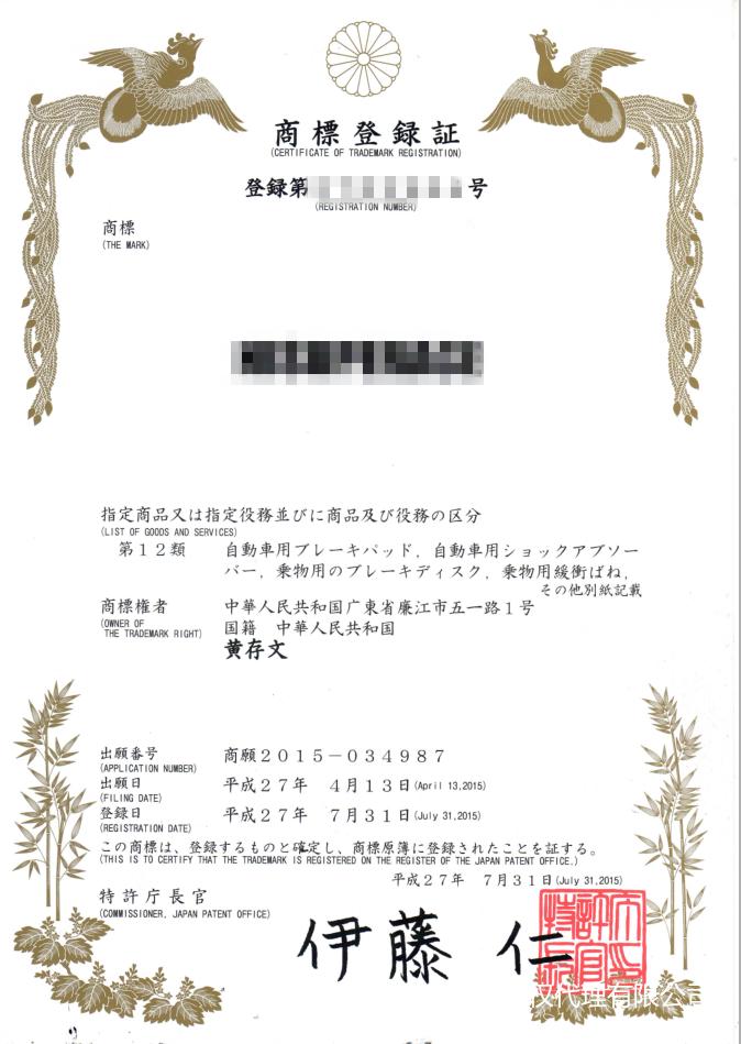 日本商标注册证书_副本.png
