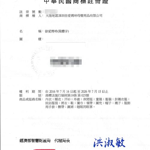 台湾商标注册