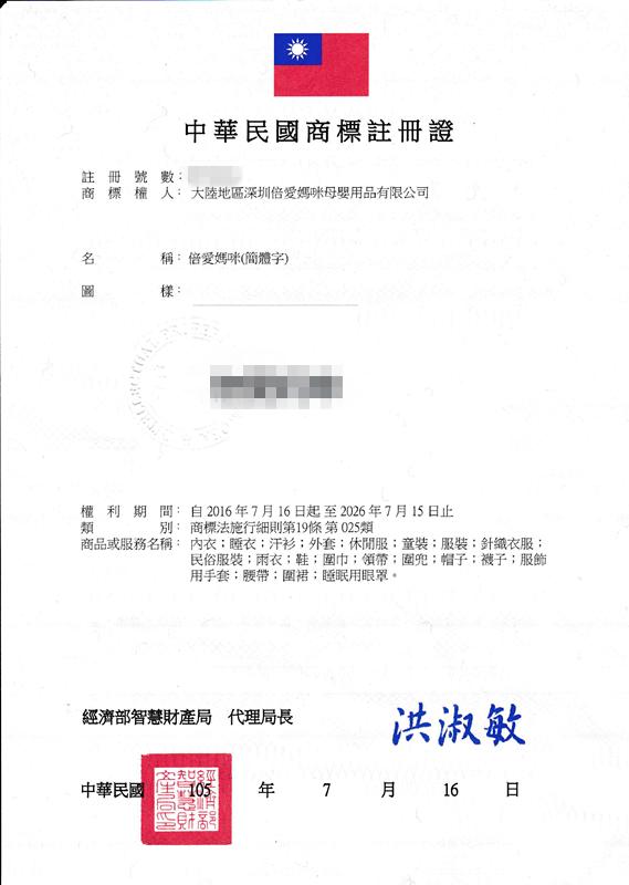 台湾商标证书_副本.png