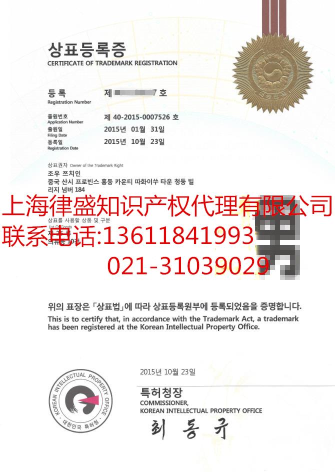 韩国商标注册证书_副本.png