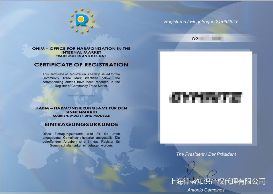 欧盟商标注册证书_副本.png