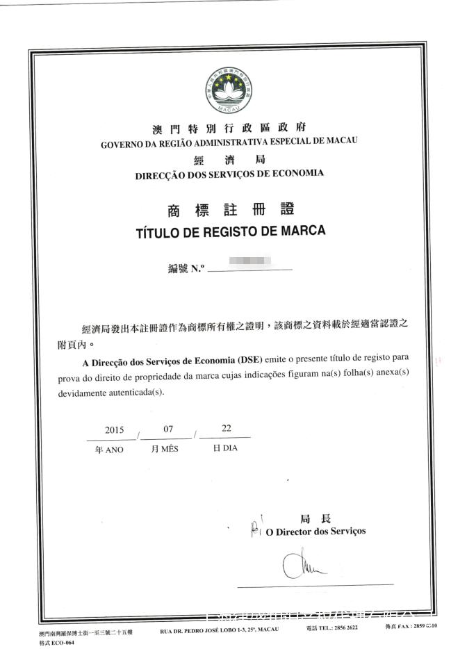澳门商标注册证书_副本.png