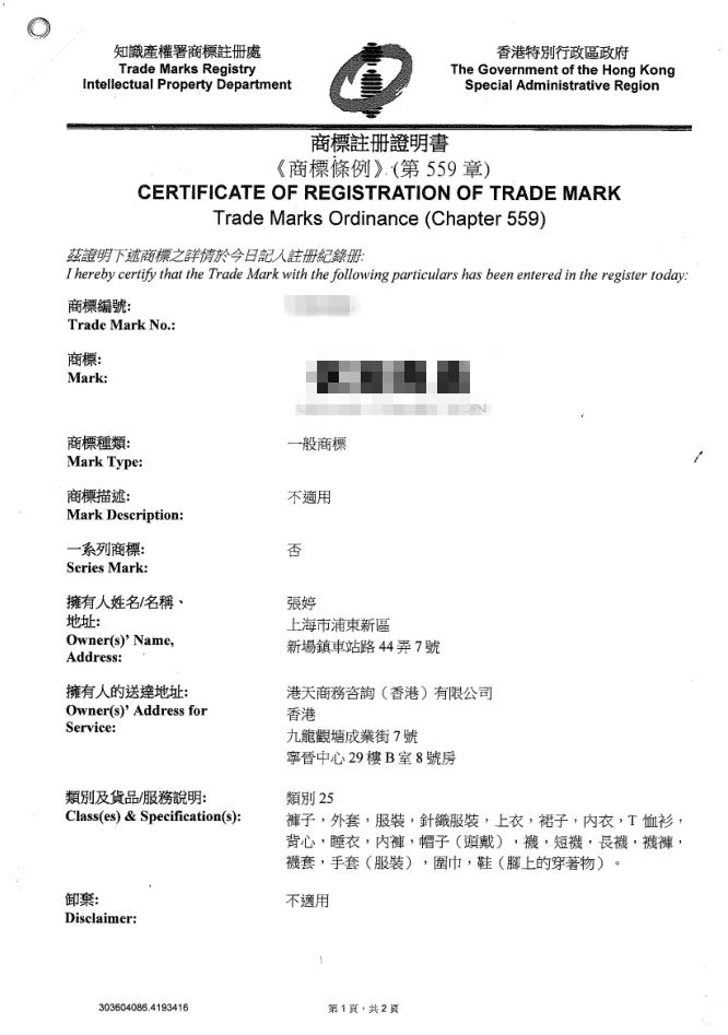 香港商标证书_副本.png