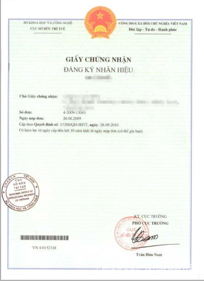 越南商标证书_副本.png