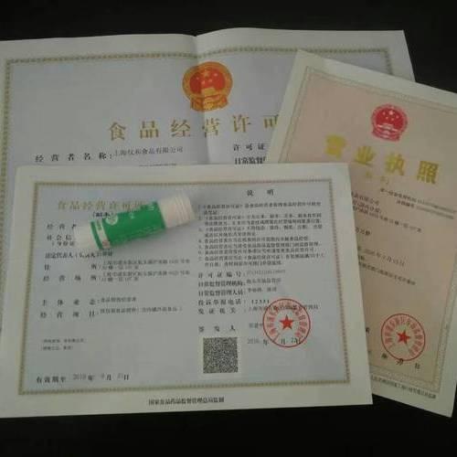 上海公司营业执照证书
