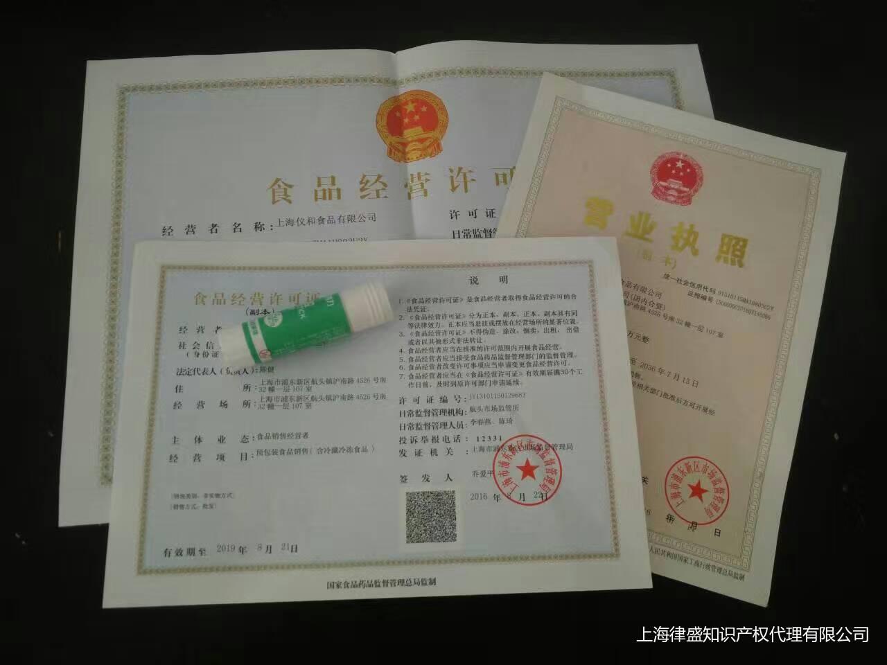 食品公司执照和流通许可.jpg