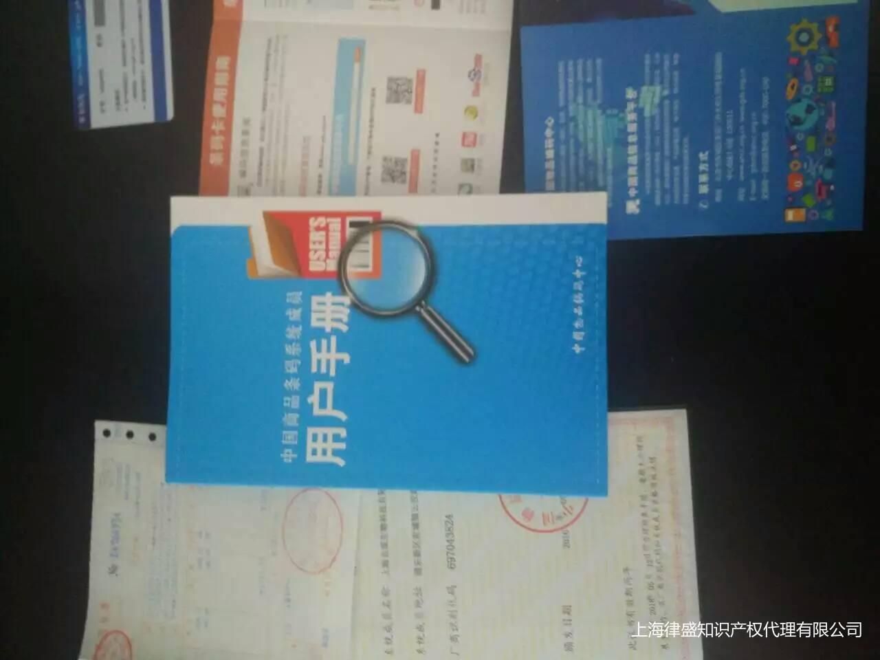 上海条形码.jpg
