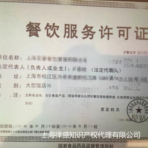 上海餐饮许可证