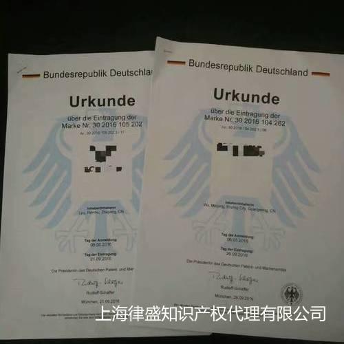 德国商标注册证