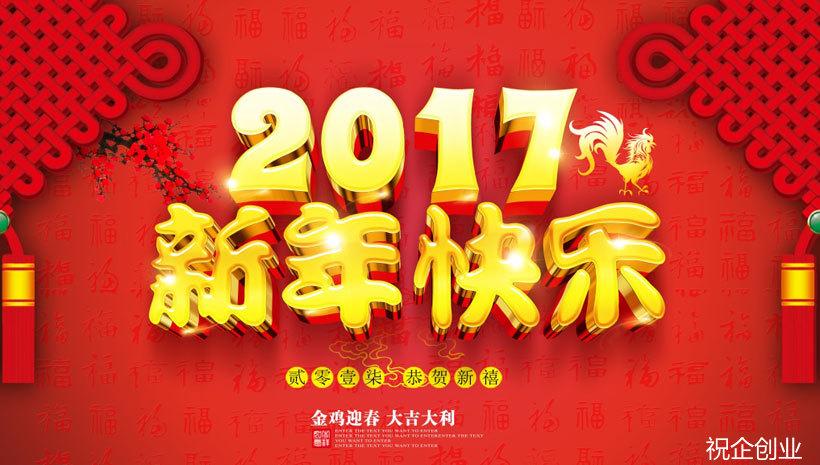 新春节日图.jpg