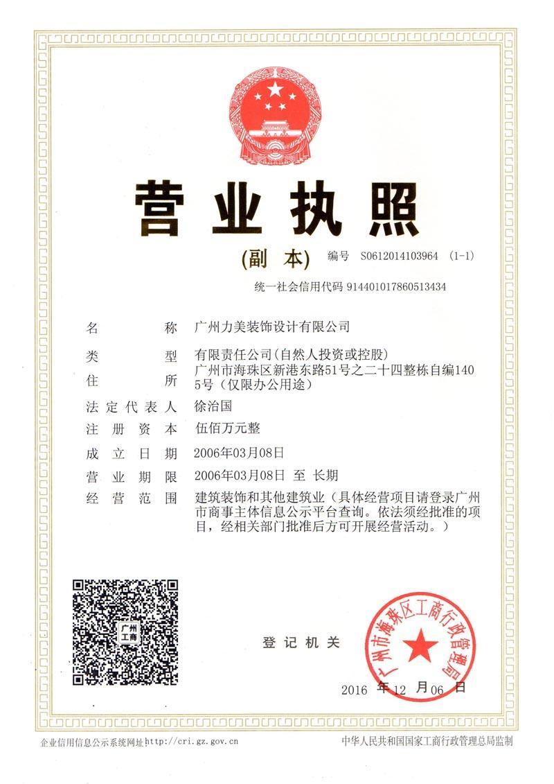 A-广州立博体育登录【AG集团网址:ag88vip.me】执照-小副本.jpg