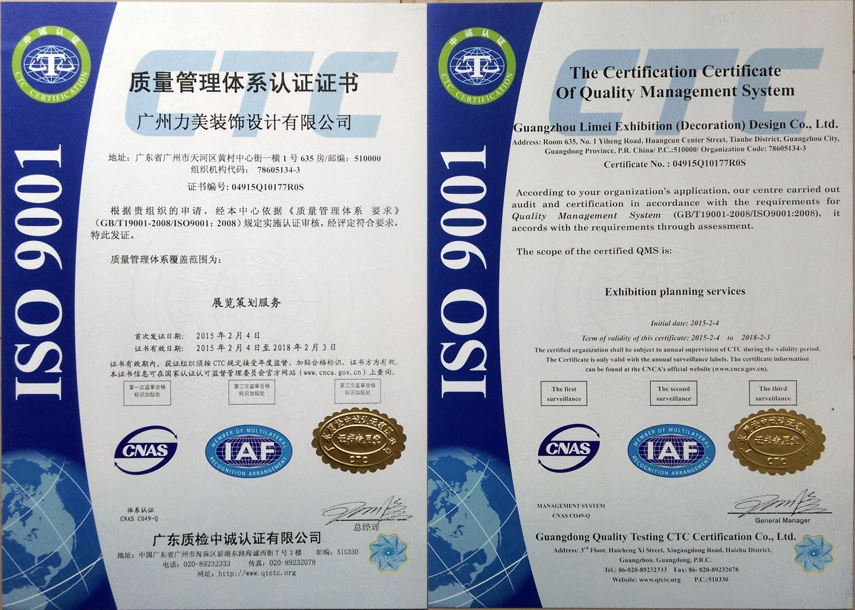 ISO9001质量认证(小).jpg