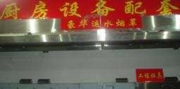 廚房設備維修 排煙風機維修