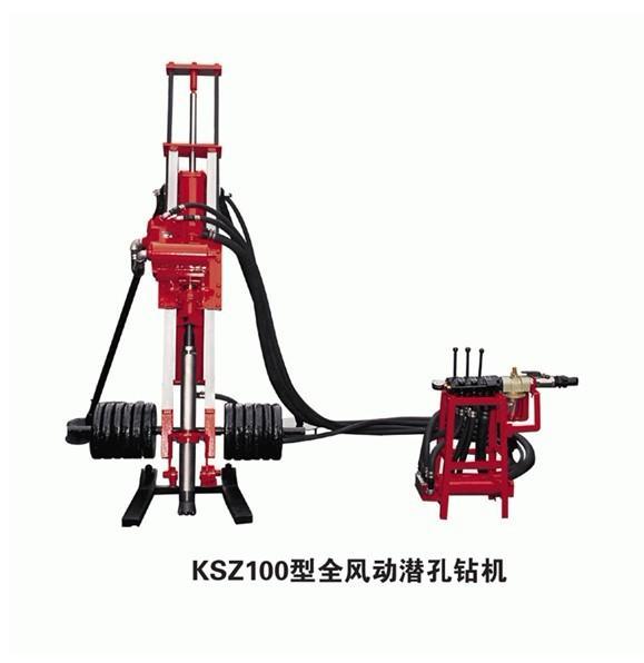 KSZ100型 全风动潜孔钻机.jpg