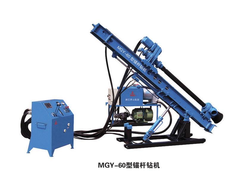 MGY60锚杆钻机.jpg