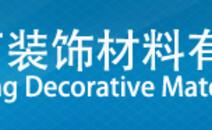 上海聚汀装饰材料——视频展示