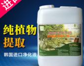 韩国进口纯植物提取净化液